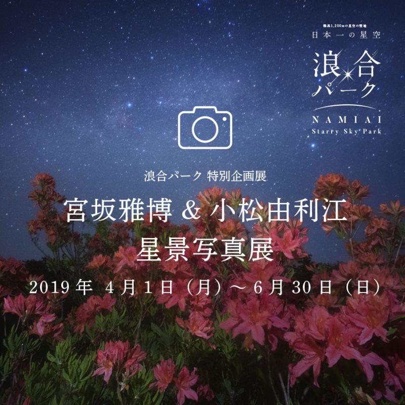 宮坂雅博&小松由利江 星景写真展 ※常設展示