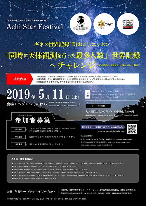 2019 Achi Star Festival 世界記録チャレンジイベント