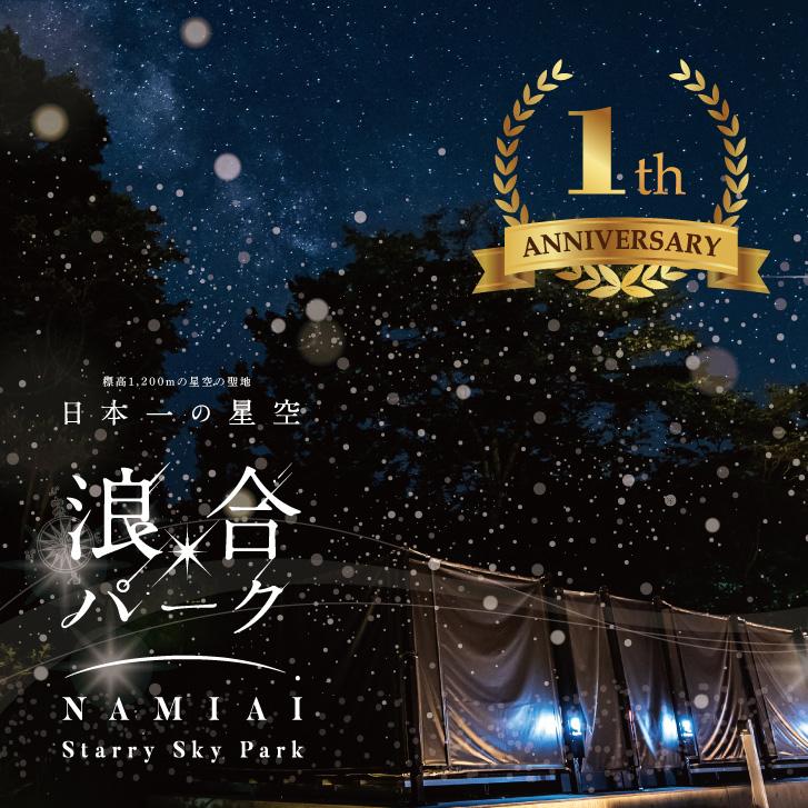 日本一の星空 長野県阿智村 星空観賞施設『日本一の星空 浪合パーク』1周年を記念して新たなコンテンツを追加、記念キャンペーン、企画展を実施