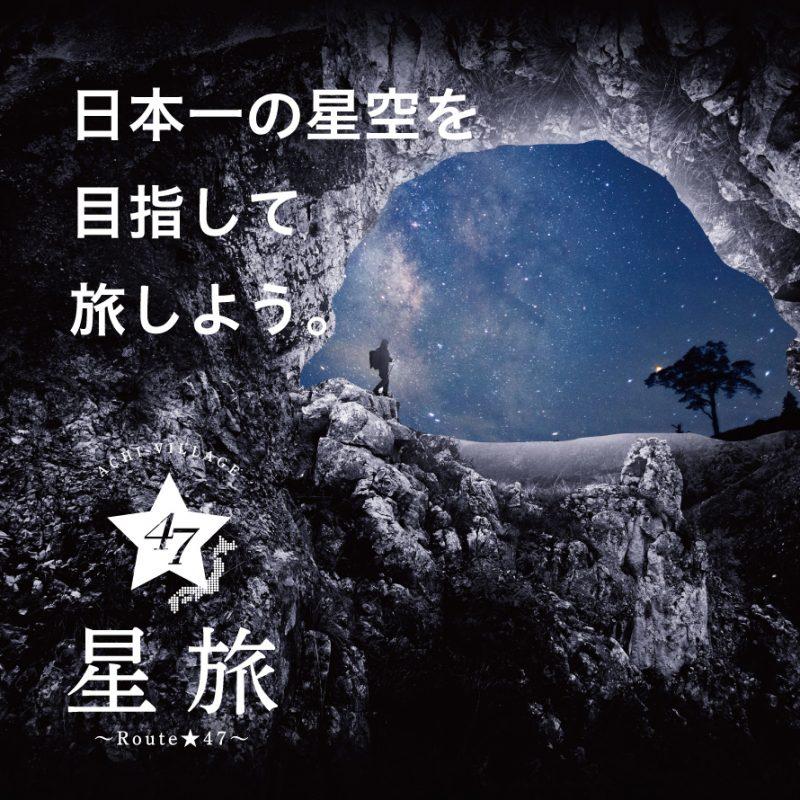 47都道府県から日本一の星空を目指せ 星旅〜Route★47〜 開催