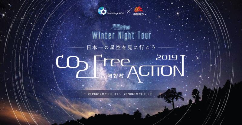 天空の楽園 Winter Night Tour Season2019 CO2フリー電気での開催を決定