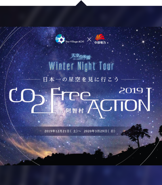 天空の楽園 Winter Night Tour Season2019<br></noscript><img class=