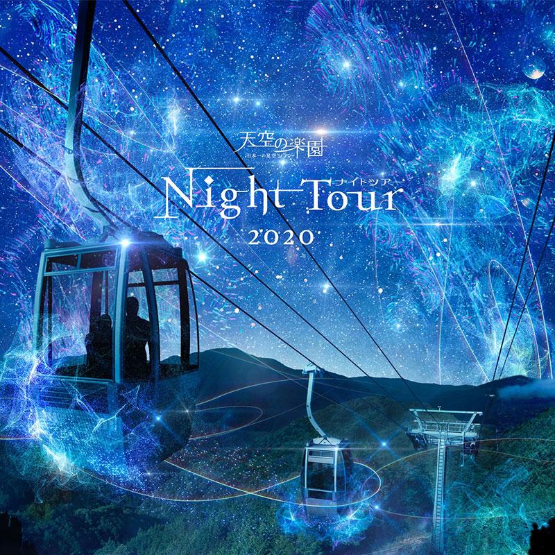 長野県阿智村【天空の楽園 日本一の星空ナイトツアー Season2020】開催