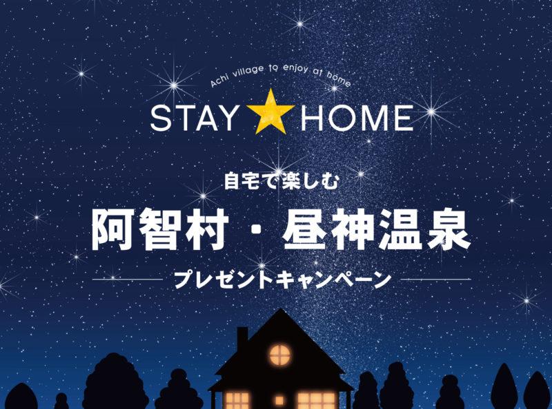 阿智村の自宅で楽しむプレゼントキャンペーン
