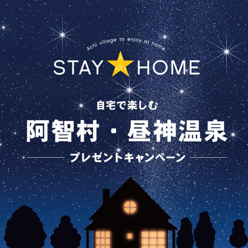 緊急事態宣言の期間の延長を受けて「StayHome 自宅で楽しむ 阿智村・昼神温泉 プレゼントキャンペーン」