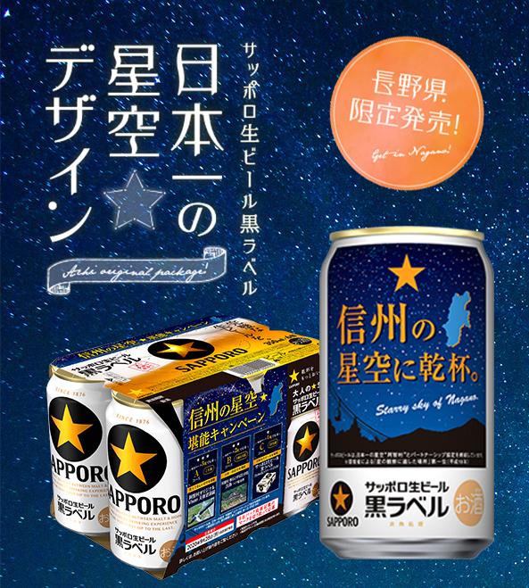 サッポロ生ビール黒ラベル「信州の星空缶」発売