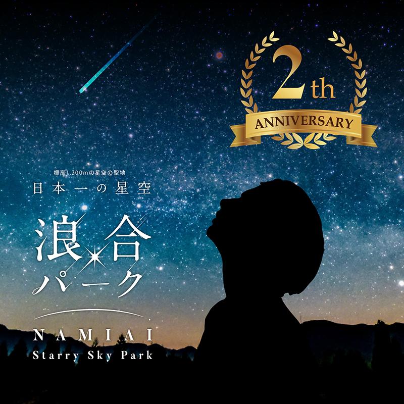 星空鑑賞施設「日本一の星空 浪合パーク」2周年記念企画展開催