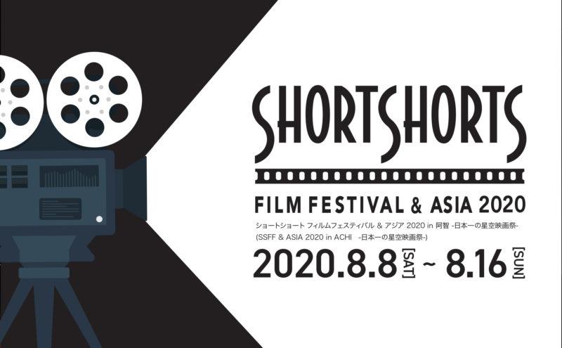 ショートショート フィルムフェスティバル&アジア2020 in阿智-日本一の星空映画祭-