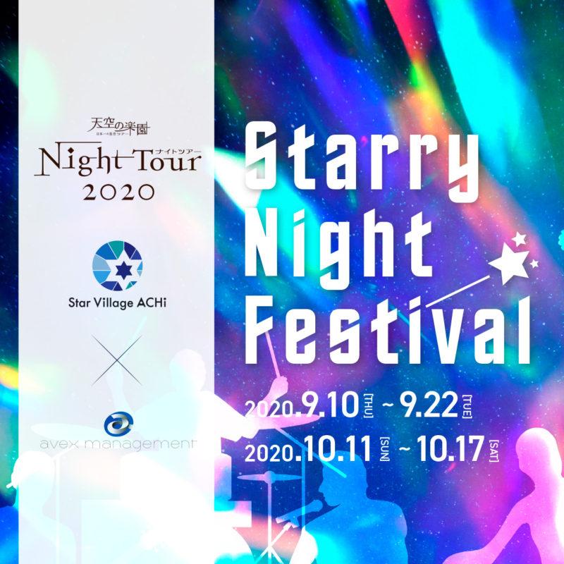 【日本一の星空】長野県阿智村 天空の楽園 ナイトツアースペシャルイベント「Star Village ACHI × avex Starry Night Festival」出演アーティスト・タレント決定