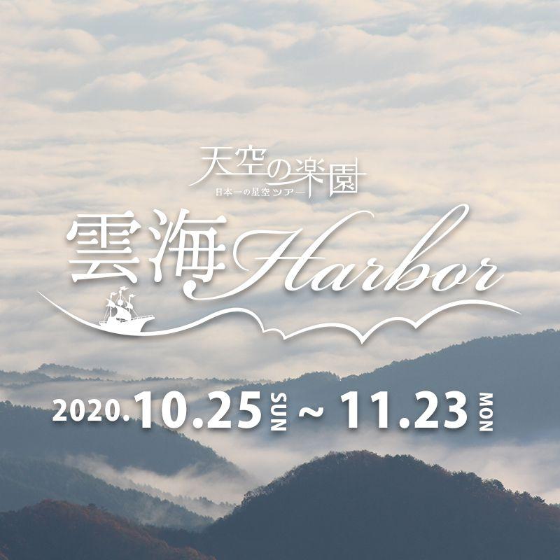 天空の楽園 雲海Harbor