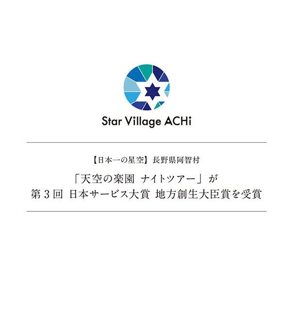 「天空の楽園 ナイトツアー」が第3回 日本サービス大賞 地方創生大臣賞を受賞