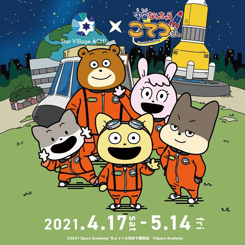 TVアニメ「宇宙なんちゃら こてつくん」とコラボレーションイベント開催決定