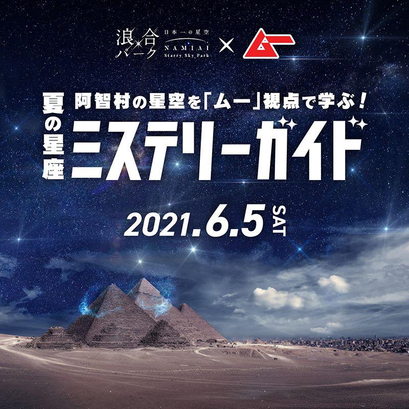 阿智村の星空を「ムー」視点で学ぶ!夏の星座ミステリーガイド