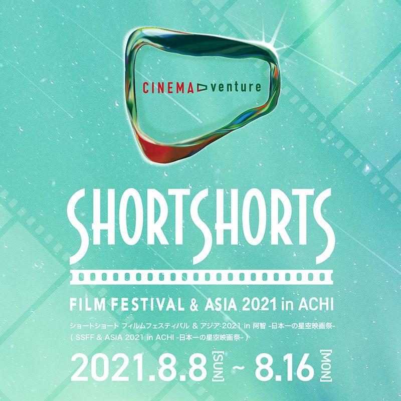 ショートショート フィルムフェスティバル アジア 2021 in 阿智 -日本一の星空映画祭-