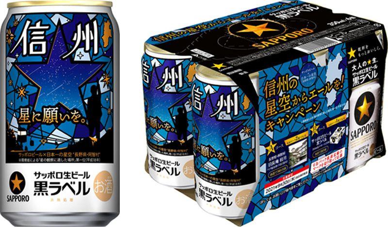 サッポロ生ビール黒ラベル「信州の星空缶」